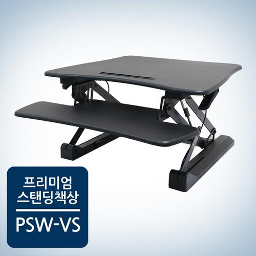 [바보사랑]서서일하는 높이조절 책상 스탠딩데스크 스탠워크 PSWVS, 블랙