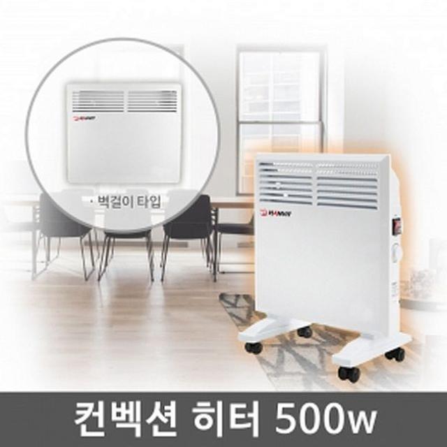 와와마트 MD 전기 컨벡션 히터 500W hv-c500 490w 컨벡터 온풍기, 해당상품