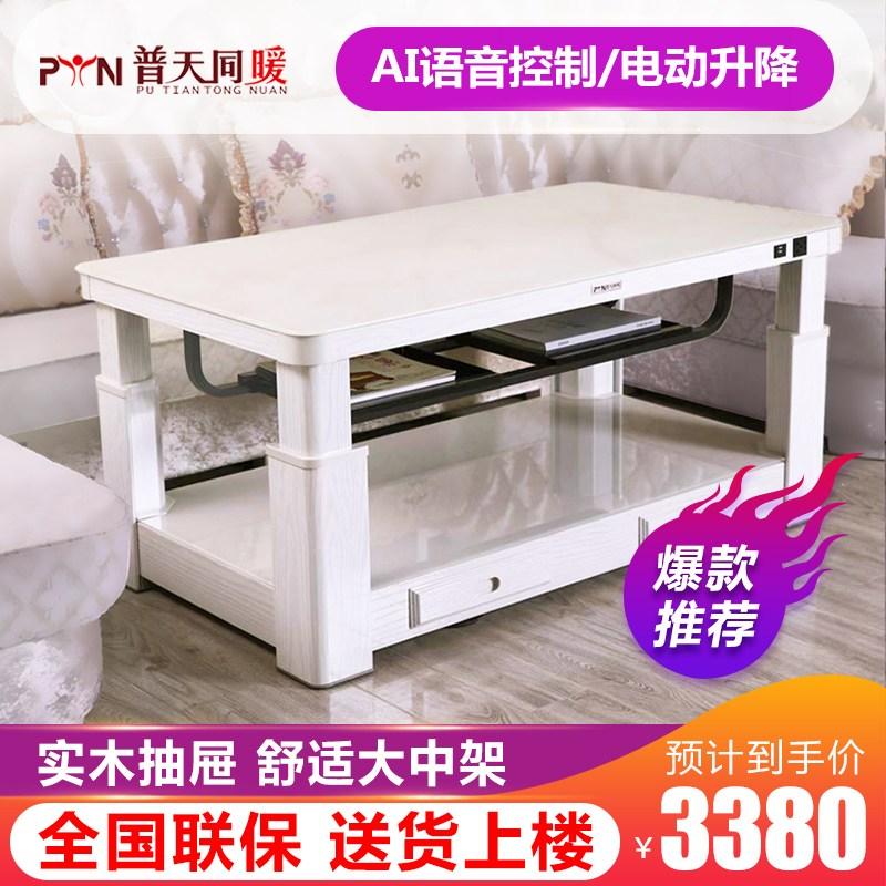 전기온풍기 난방테이블 염마 높이조절 전기난방탁자 티테이블 가정용 히터 직사각형, 기본, T04-서리로 덥은 흰색 1338mm+풀옵션