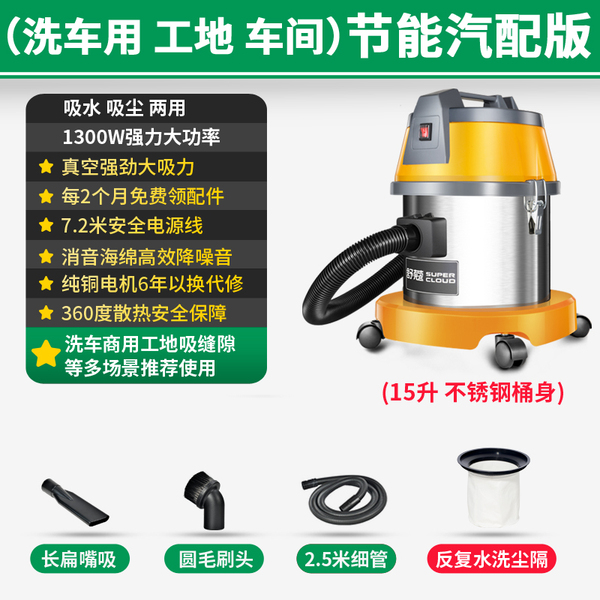 공업용청소기 흡입력좋은 업소용 사무실 청소기 SK815, 에너지 절약형 세차 버전 (2.5m 호스) (POP 5558012280)