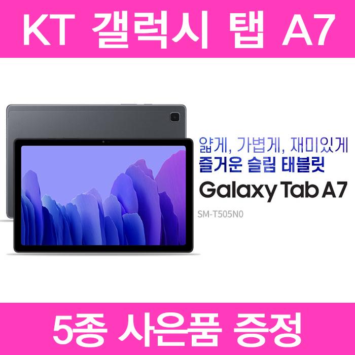 KT 갤럭시탭A7 삼성태블릿PC 10.4인치 64GB SM-T505