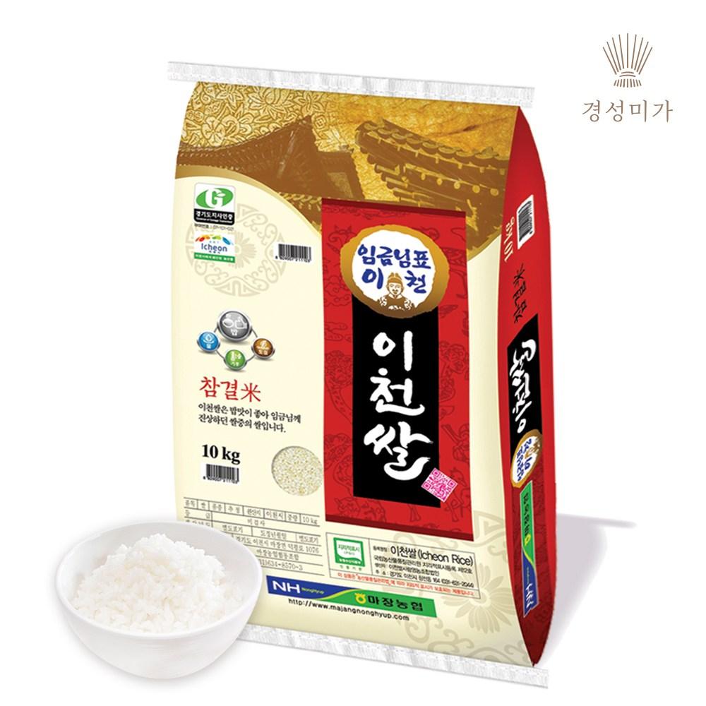 임금님표 이천쌀(추청) 10kg, 1개
