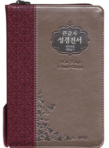큰글자 성경전서(NKR73SB)(자주은색)(색인)(지퍼)(새찬송가)(중)(개역개정), 성서원