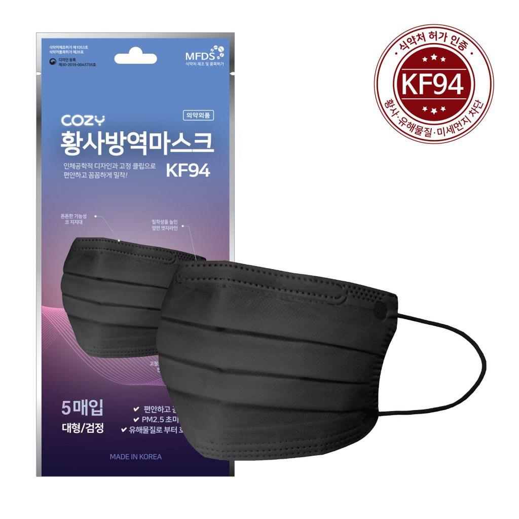 KF94 식약처인증 COZY 코지 황사방역마스크 대형 5매입x1팩 블랙