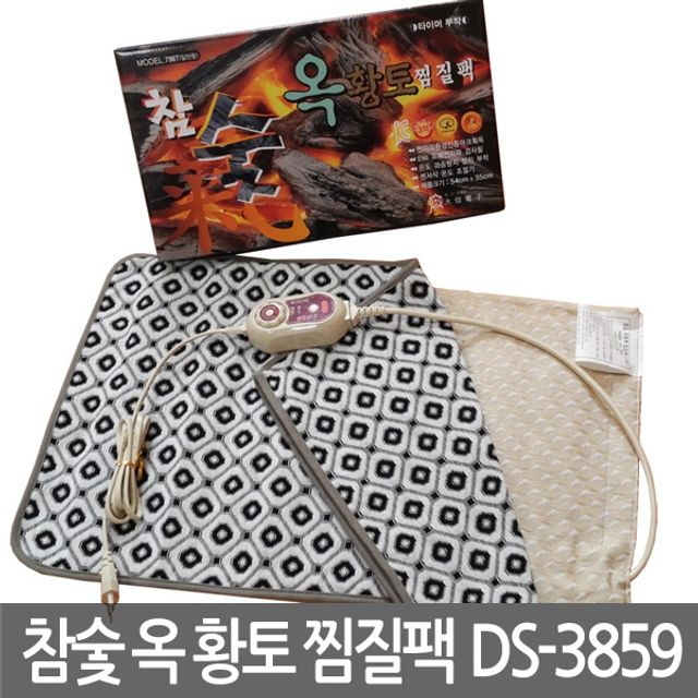 참숯 옥 황토 찜질팩(일반형) DS-3859 전기찜질기, 1
