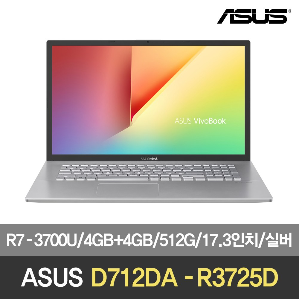 ASUS 에이수스 노트북 D712DA-R3725D 비보북, SSD 512G, 8GB, 미포함