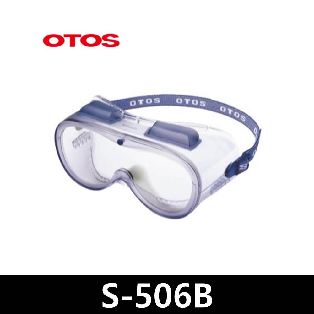 오토스 눈보호 고글 보안경 안전고글 보호안경 모음