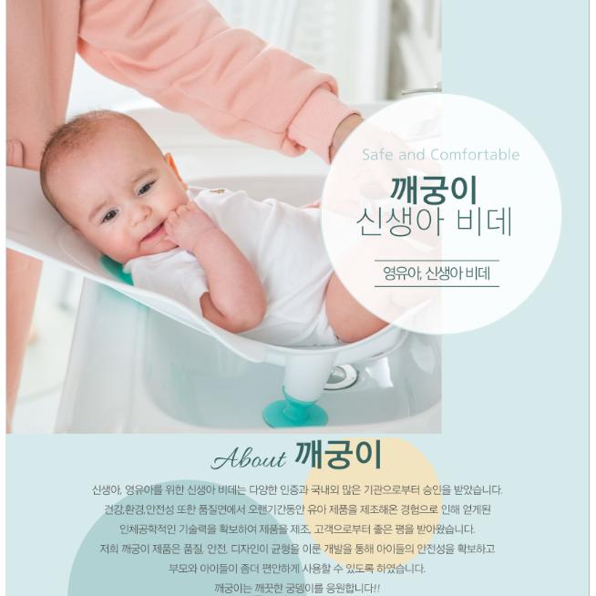 깨궁이 신생아 비데 아기 목욕 의자 엉덩이 씻기기 세면대 응가 세척 펭귄 비데