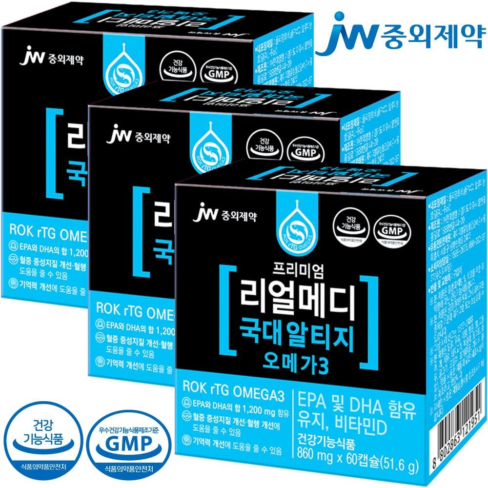 JW중외제약 리얼메디 국대 rTG 알티지 오메가3 비타민D 60캡슐X3박스 오메가-3 EPA와DHA의합 1200mg 오메가 추천