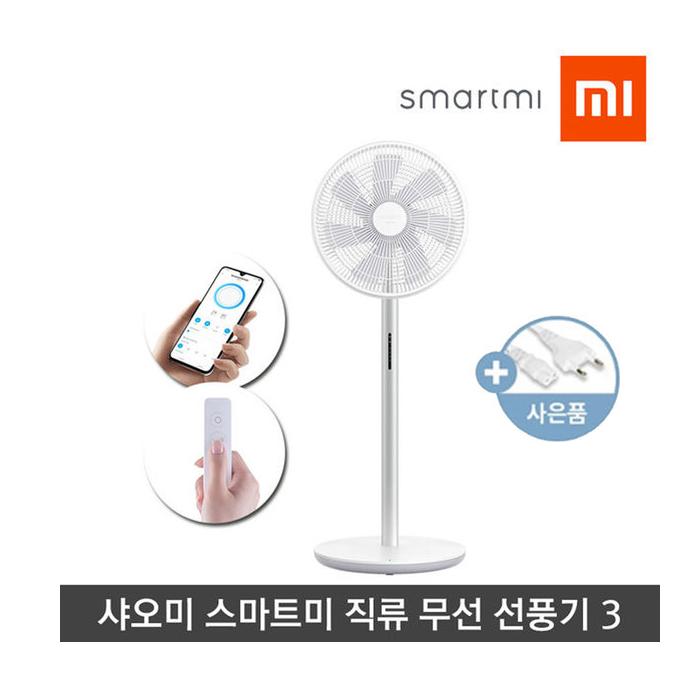 샤오미 스마트미 무선 선풍기3 한국형코드 2020신상