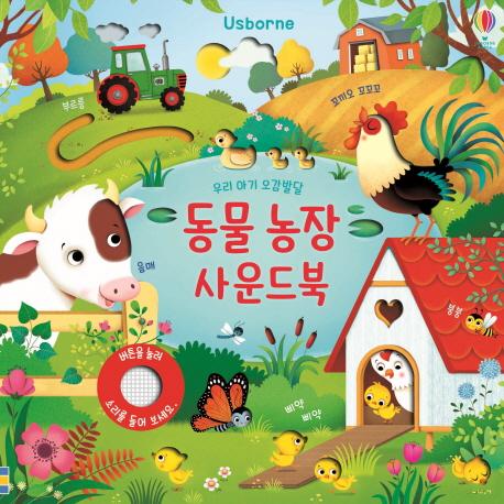 동물 농장 사운드북:우리 아기 오감발달, 어스본코리아