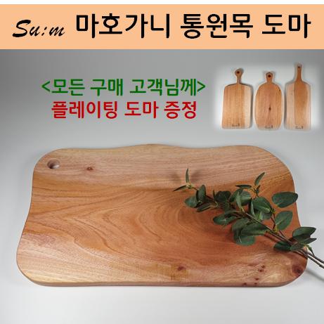 제이앤숨 나무도마 M-버블사각형 + 증정품1 마호가니 통원목 도마