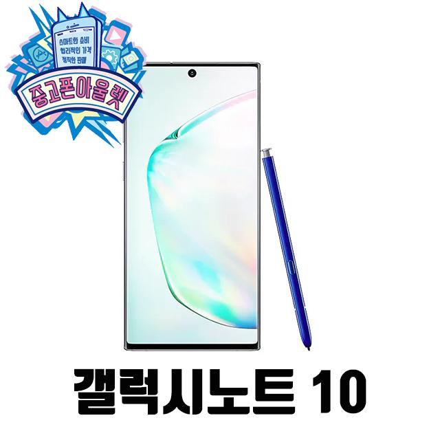 삼성 갤럭시노트10 5G 256GB S급 중고폰 공기계 3사호환 SM-N971, 아우라 글로우