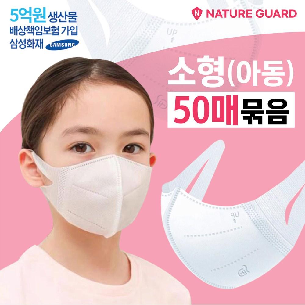 네이처가드 3D 마스크 소형 50매 25매 흰색 3중 필터 멜트브로운, 50매입, 1개