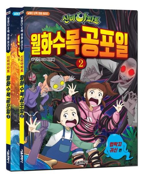 신비아파트 월화수목공포일 1~2권 세트, 서울문화사