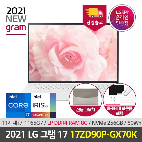 LG 그램 17인치 2021 노트북 17ZD90P-GX70K 11세대 인텔i7 웹캠 재택근무 대화면 가벼운 노트북