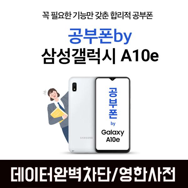 공신폰 삼성갤럭시공신폰 공신폰6 갤럭시A10e 공부폰 데이터완벽차단폰, 블랙, 삼성공신폰(A10E)
