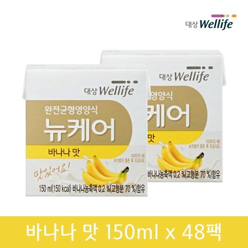 [대상웰라이프] 뉴케어 바나나맛 아셉틱(150ml x 48팩), 옵션선택