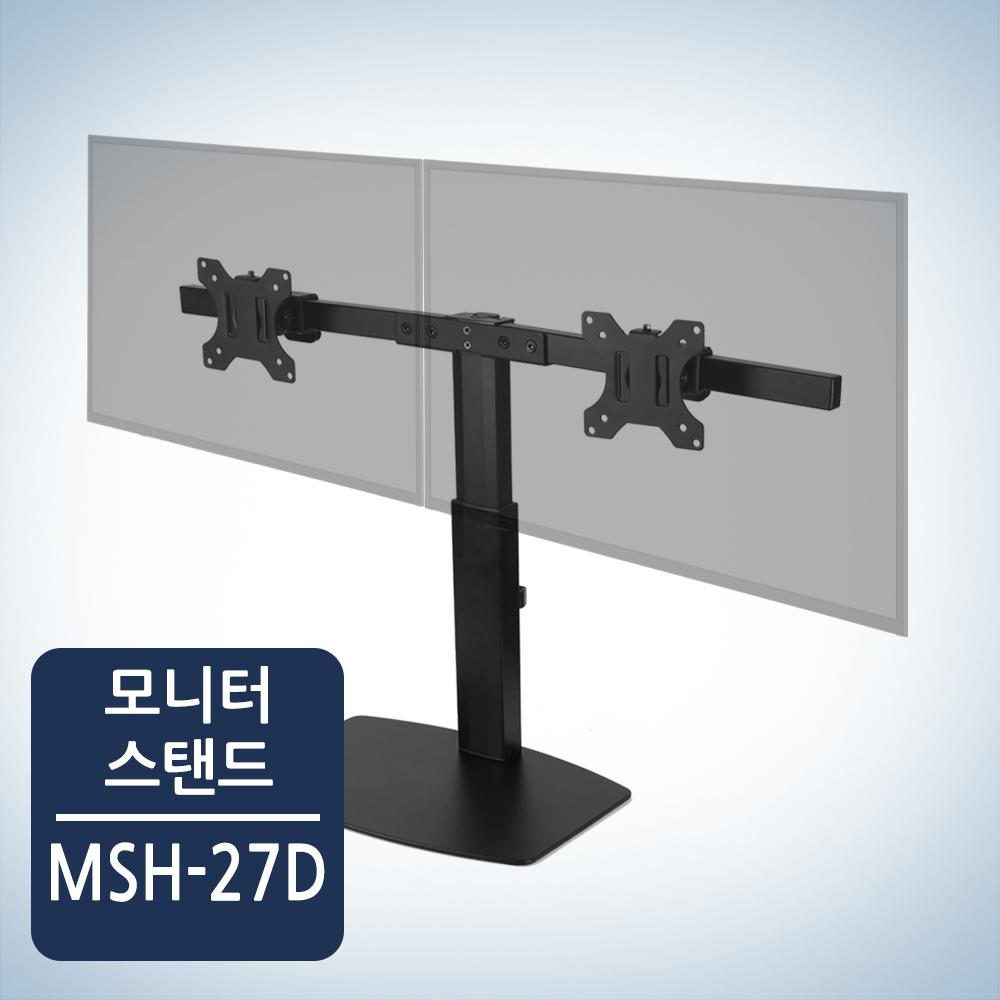카멜마운트 듀얼 모니터 스탠드 거치대 MSH-27D