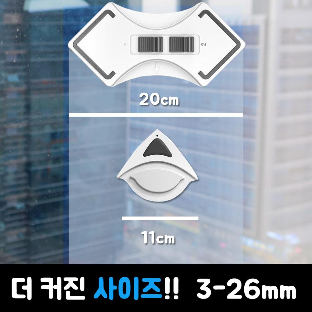 홈온 아파트 베란다 유리창 자석 창문 청소 닦이 도구, 화이트