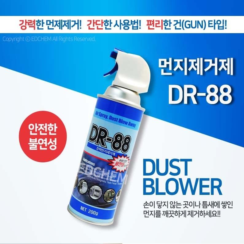 ED(엣)CHEM DR 88 먼지 제거제 스프레이 컴퓨터 청소, 9999개