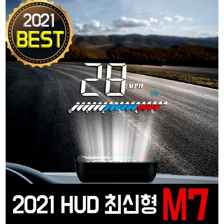 순정형 차량용 HUD 헤드업디스플레이 A100, 2021 HUD M7