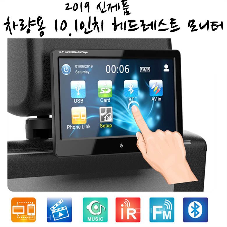 K 10.1인치 차량용 헤드레스트 모니터 스마트폰 미러링 지원, 10.1인치 헤드레스트 모니터