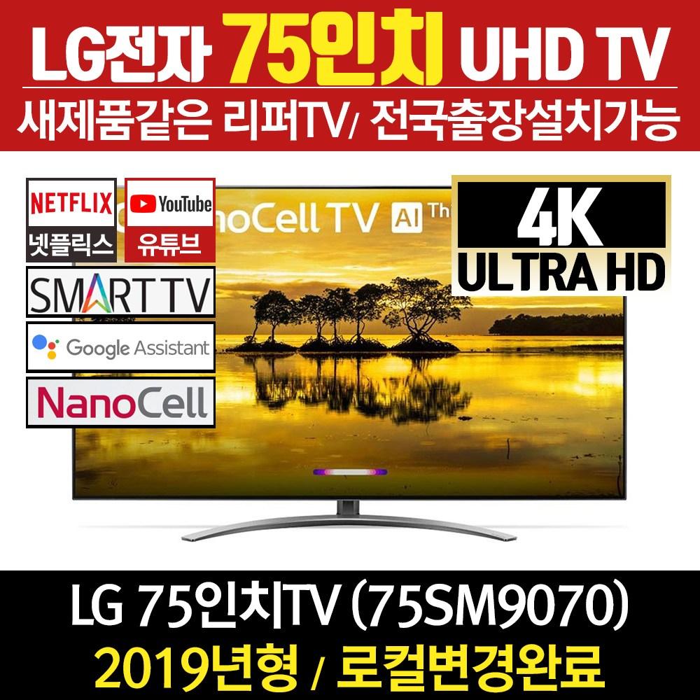 LG전자 리퍼TV 75인치 나노셀 UHD 75SM9070, 로컬변경완료 지방스탠드