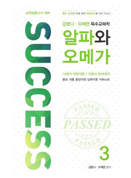 SUCCESS 강한나 우채연 특수교육학 알파와 오메가. 3:특수 교사의 꿈을 품은 예비교사를 위한 안내서, 임용닷컴