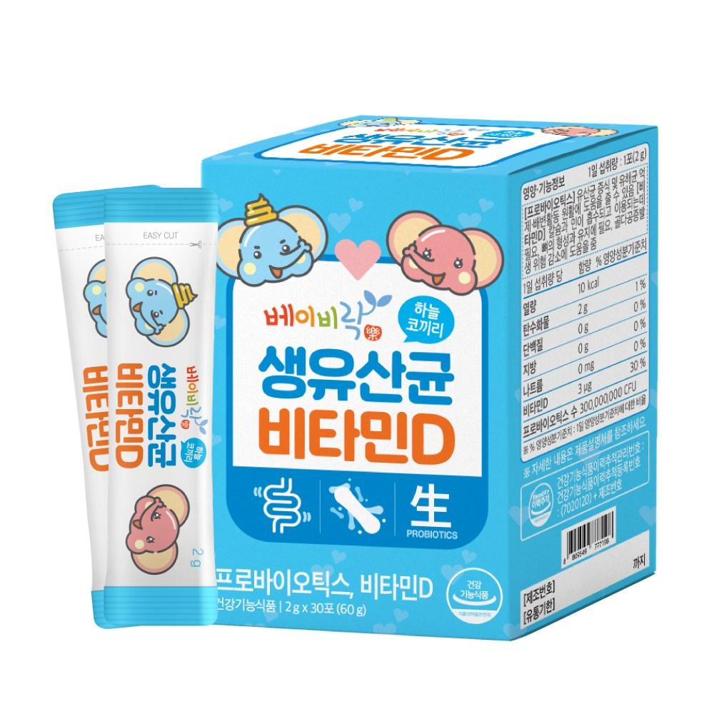 베이비락 [3+1] (비타민D함유) 하코-하늘코끼리 생유산균 1박스(30포 30일분)