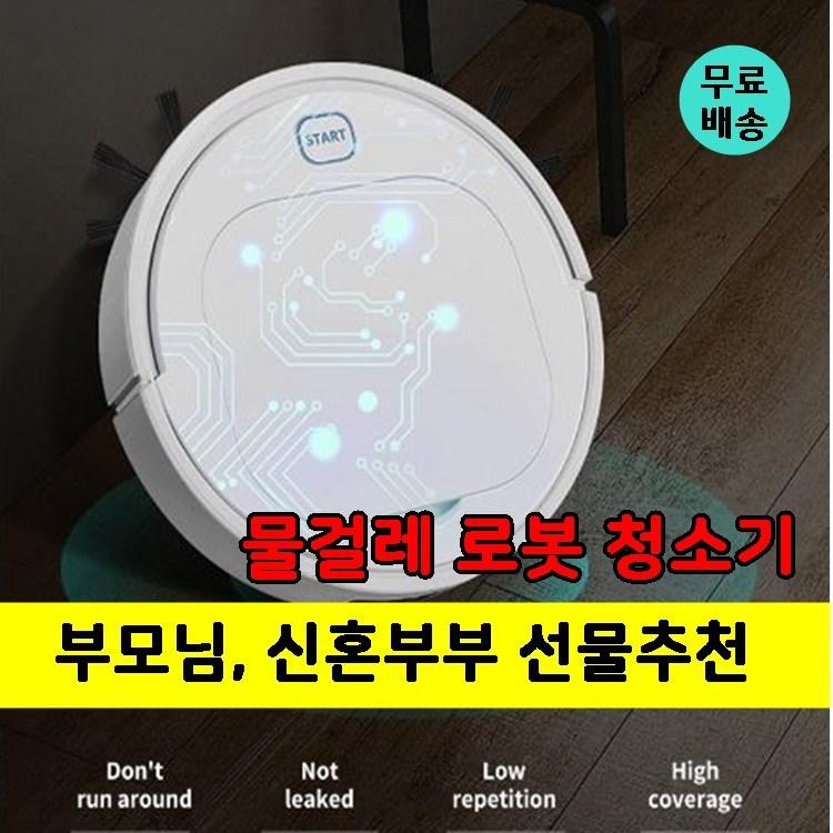 집들이 신혼 부부 선물 자동 소형 엄마 부모님 생일 무선 로봇 물걸레 청소기, 로봇청소기