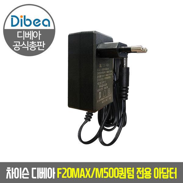 디베아 차이슨 F20maX m500퀀텀 전용아답터