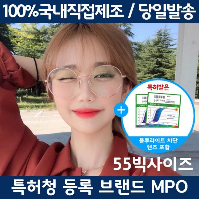 뉴페이스옵틱 특허 블루라이트 청광 차단 안경 100% 국내산 자외선 청색광 시력보호 렌즈