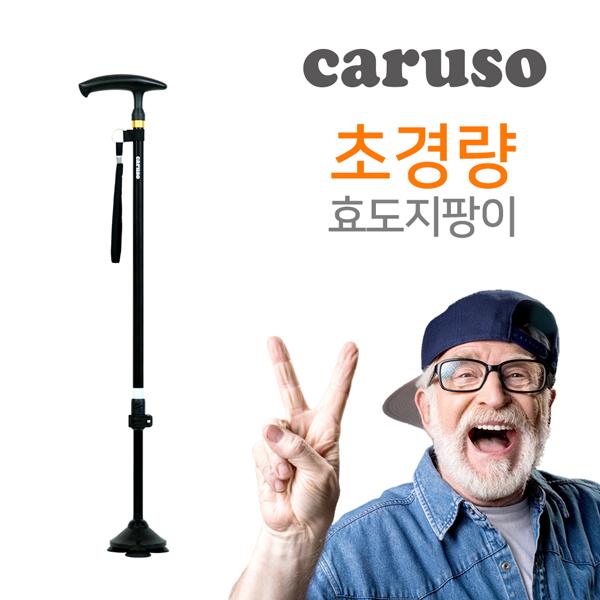 카루소 노인 의료용 효도지팡이 지팡이, 선택01-C910 에브리원