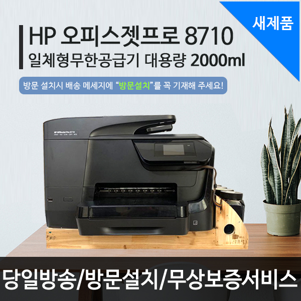 HP8710 무한잉크 가정용 사무실 업무용 프린터 복합기 스캔/복사/팩스, HP8710[리퍼제품]-택배발송