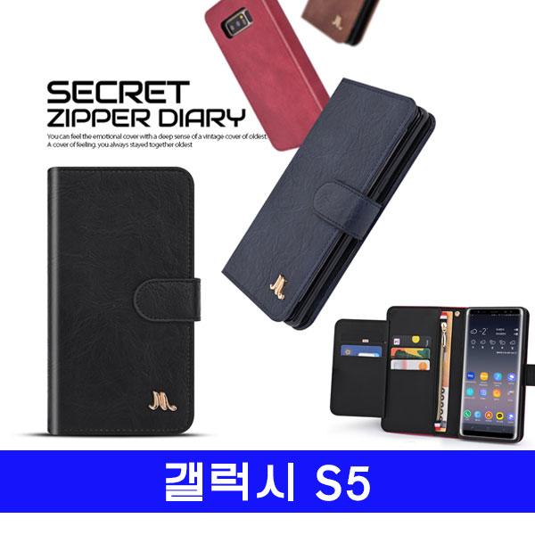 ksw12898 갤럭시 S5 secret지퍼지갑 G900 sb584 케이스