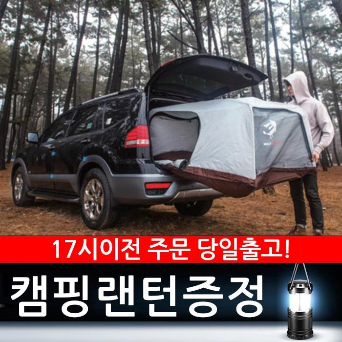 울프라운치 SUV 실내 차박 텐트 LARGE + 캠핑랜턴, 블루, 2