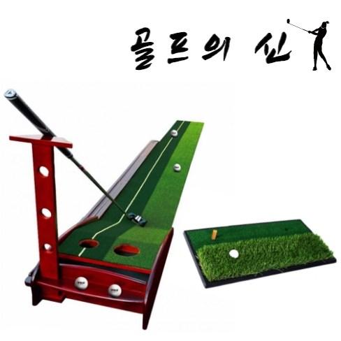 [정품+쿠폰특가] 스윙 연습매트 프리미엄 골프 퍼팅 연습기 러프매트, A) 퍼팅 연습기 일반형 (플라스틱)