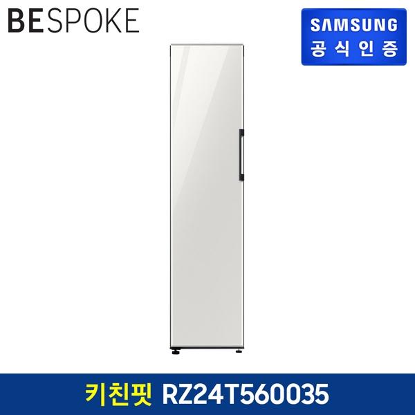 삼성전자 [행사]삼성 BESPOKE 1도어 키친핏 냉장고 RZ24T560035 (240L)
