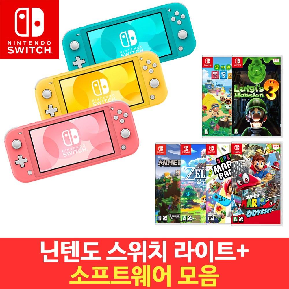 닌텐도 스위치 라이트 코럴 옐로 터콰이즈 그레이 색상 선택+ 인기 게임팩 1개 선택, 옐로+모여봐요 동물의 숲