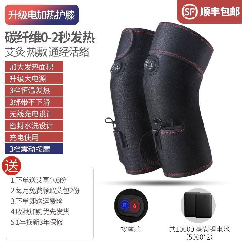 무릎온열패드 무릎찜질기 열찜질기, 업그레이드 된 전기 난방 무릎 패드 진동 마사지 뜸은 따뜻한 무선 충전을 유지