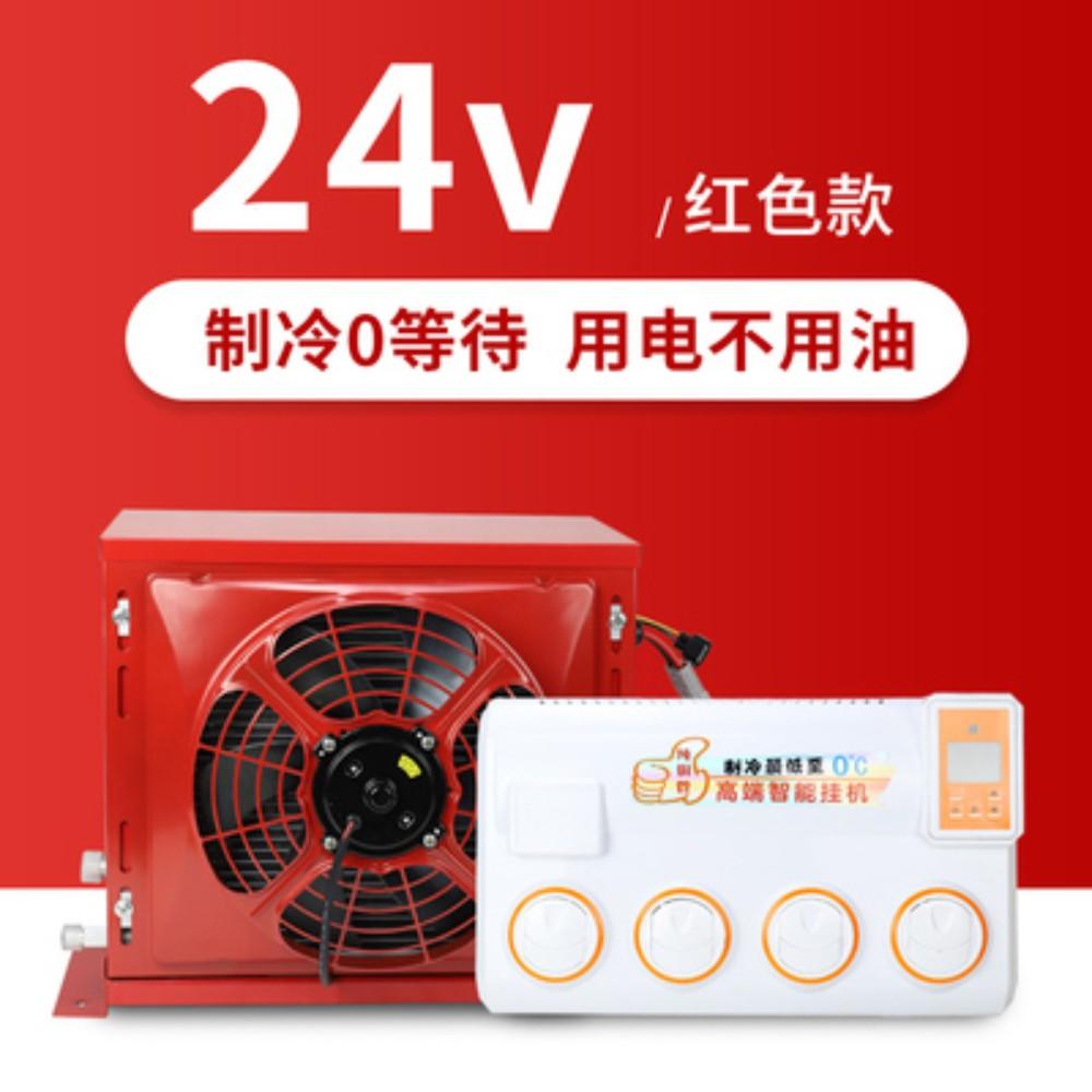 레드 12V 24V 화물차 대형차 무시동에어컨 차량용 에어컨 트럭 캠핑카, 빨간개