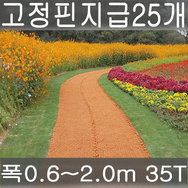 베트남 야자매트 폭0.6 길이10m 두께35T (무료배송), 1롤