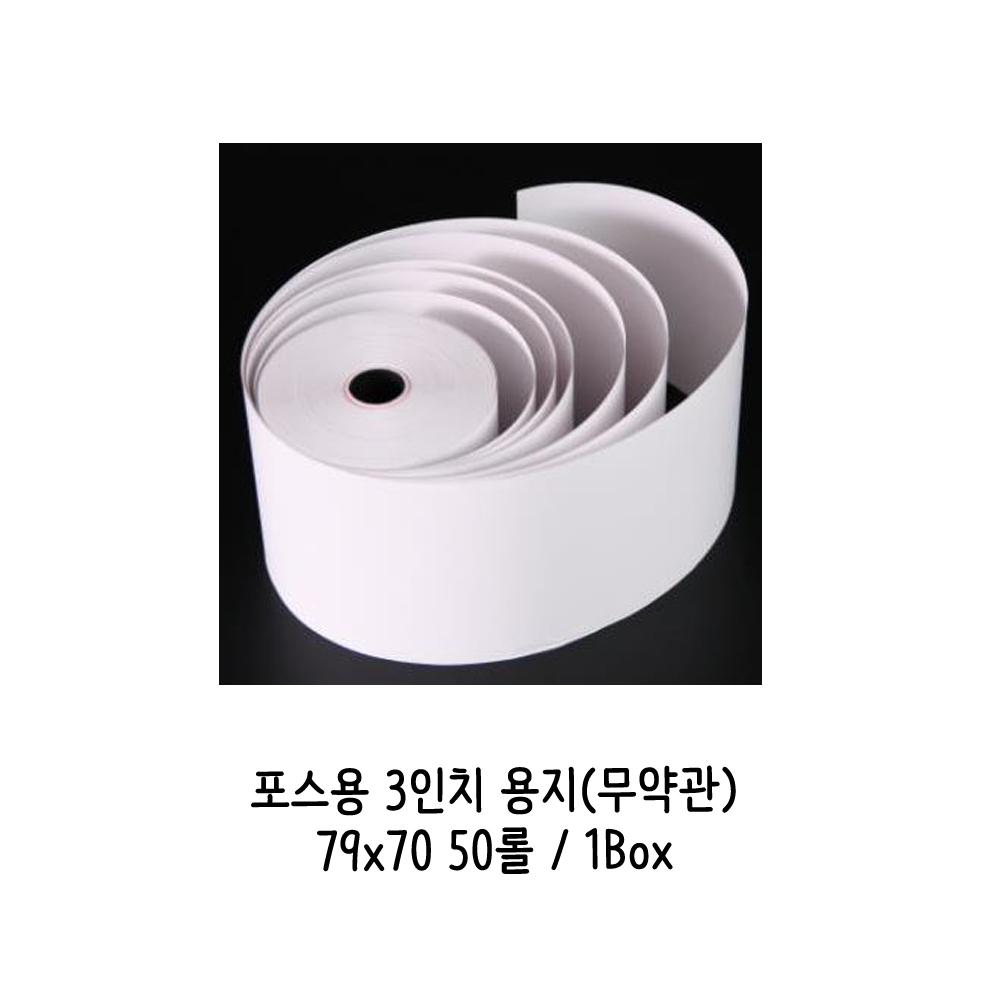 감열지 포스용지 79X70 무약관 영수증 주방용 검정인쇄