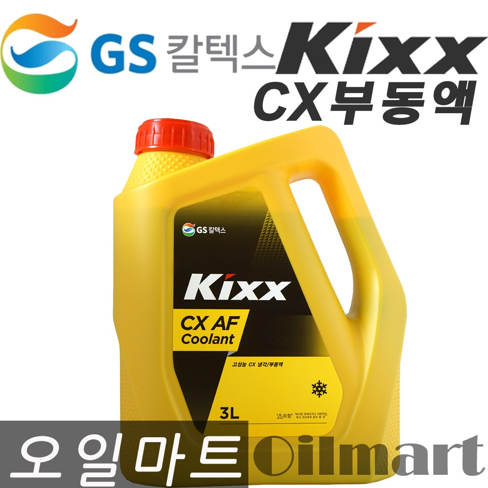 오일마트 GS CX 냉각 부동액/KIXX CX AF COOLANT 3리터/냉각수, CX 냉각부동액