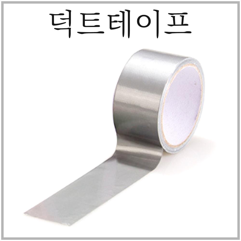 꿈텍 덕트 테이프 접착 방수 초강력