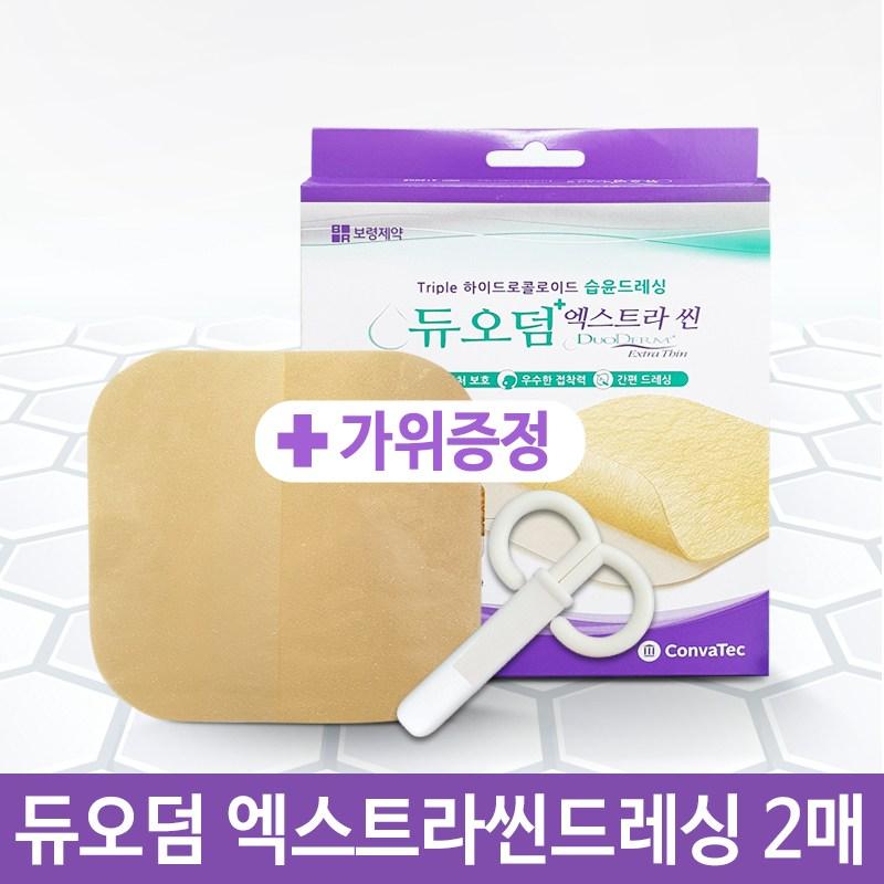 듀오덤 플러스 엑스트라씬 10cmX10cm 2매입(+가위증정), 1개