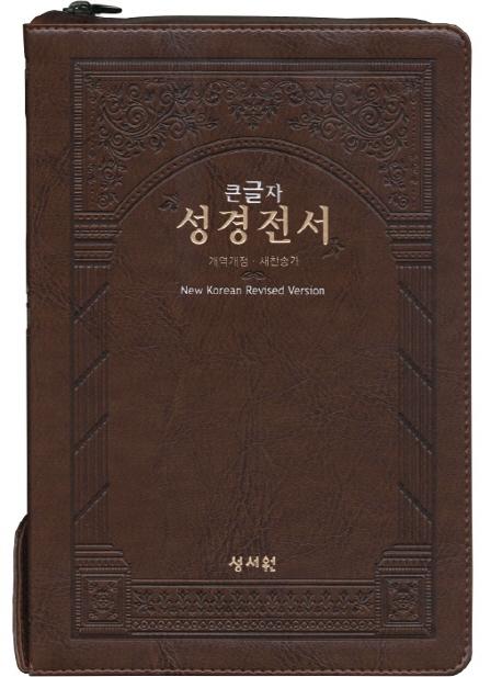 큰글자 성경전서(NKR83SB)(브라운)(특대)(색인)(지퍼)(새찬송가), 성서원