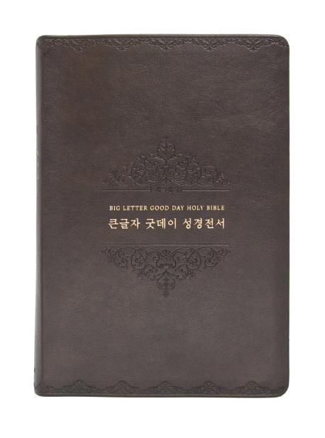 굿데이 성경전서(다크브라운)(NKR82WBU)(개역개정)(특대단본)(큰글자)(색인), 생명의말씀사