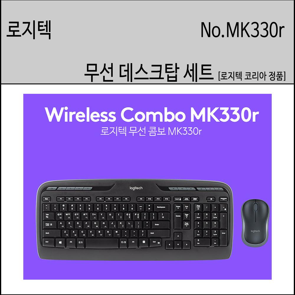 로지텍 MK330R 무선 데스크탑세트 mk330r키보드마우스세트[로지텍코리아정품] 무선키보드 마우스세트, 블랙